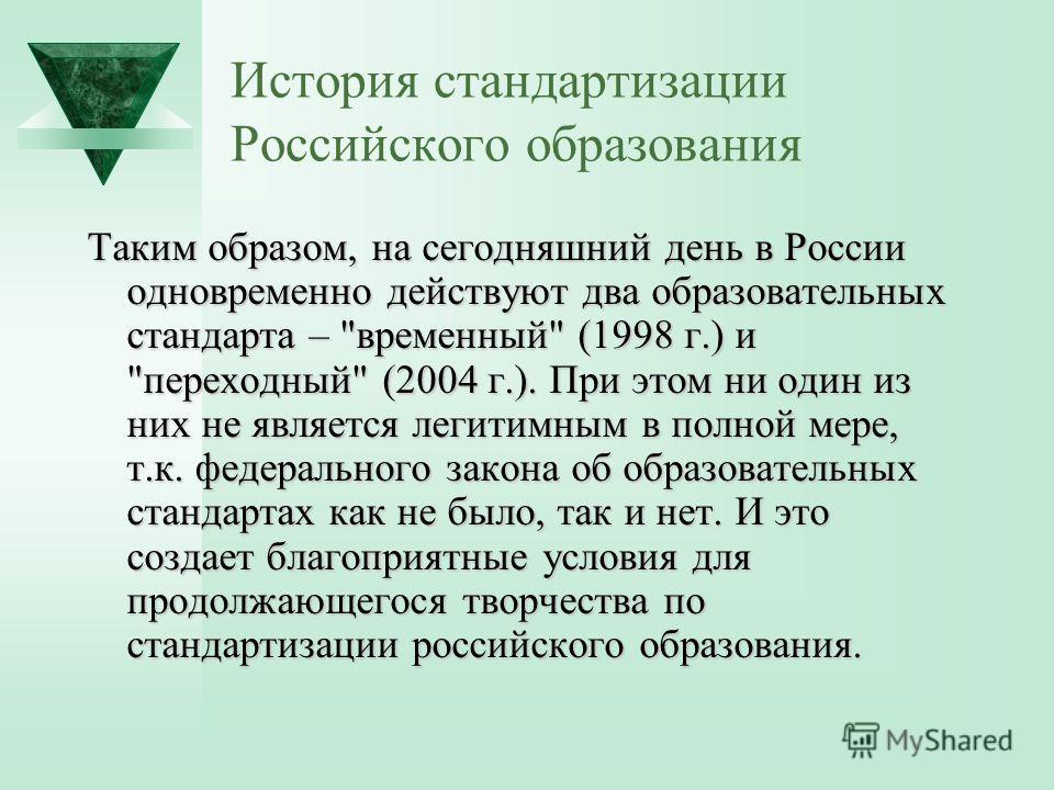 История стандартизации Российского образования Таким образом, на сегодняшний день в России одновременно действуют два образовательных стандарта –
