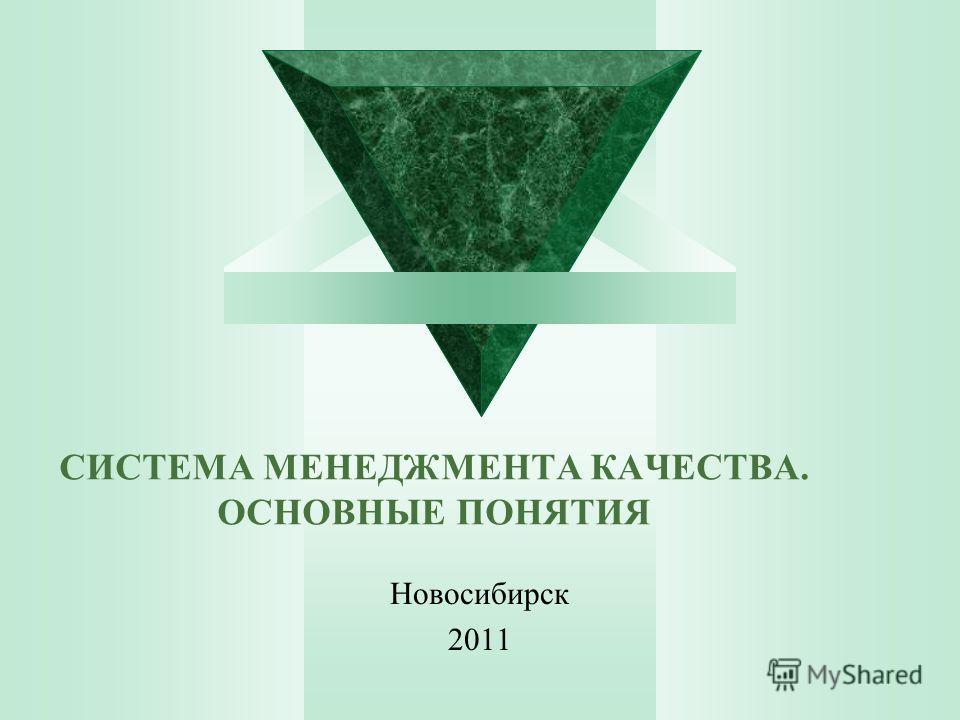 СИСТЕМА МЕНЕДЖМЕНТА КАЧЕСТВА. ОСНОВНЫЕ ПОНЯТИЯ Новосибирск 2011