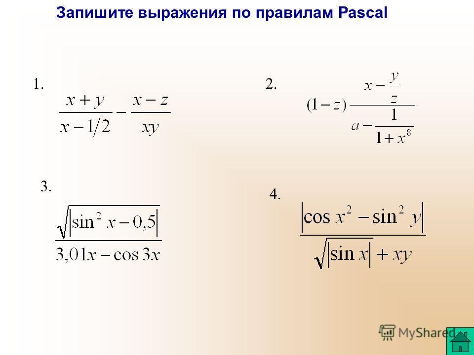Запишите выражения по правилам Pascal 1.2. 3. 4.