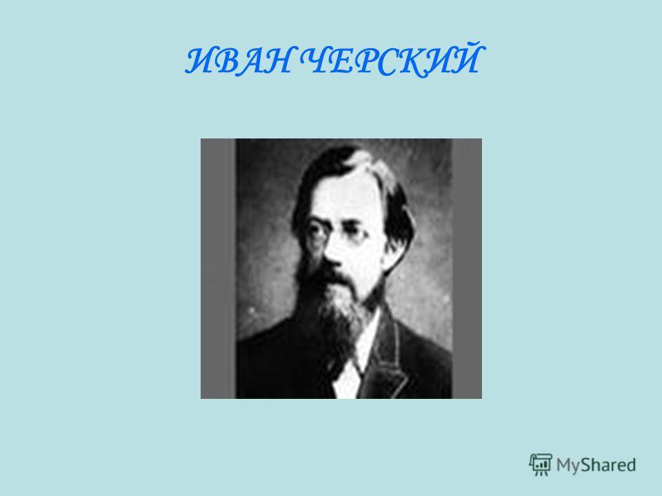 ИВАН ЧЕРСКИЙ