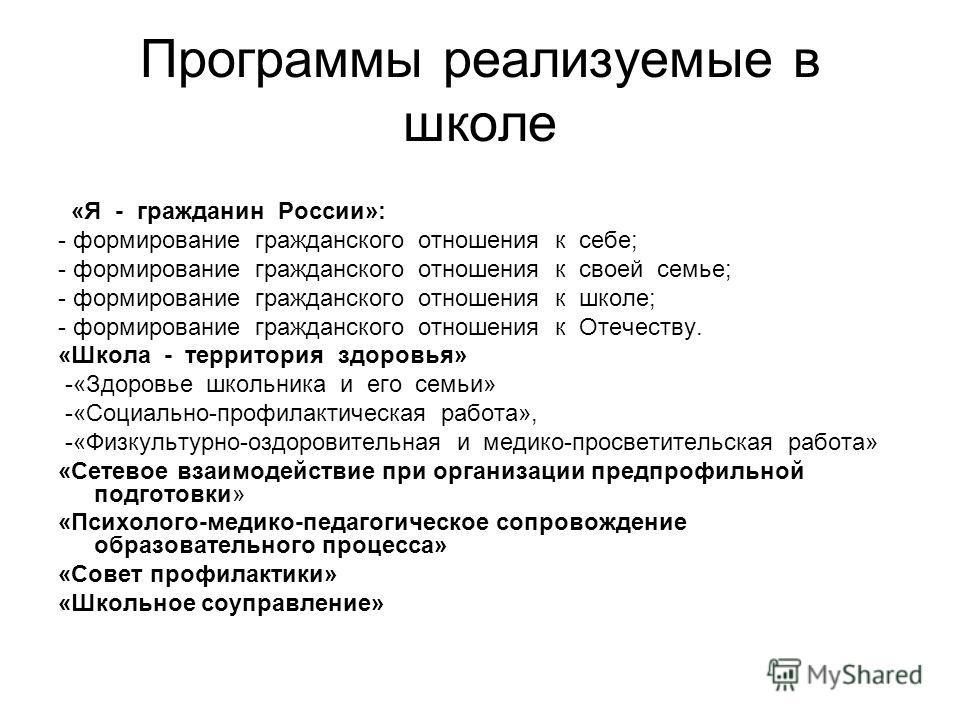 Программы реализуемые в школе «Я - гражданин России»: - формирование гражданского отношения к себе; - формирование гражданского отношения к своей семье; - формирование гражданского отношения к школе; - формирование гражданского отношения к Отечеству.