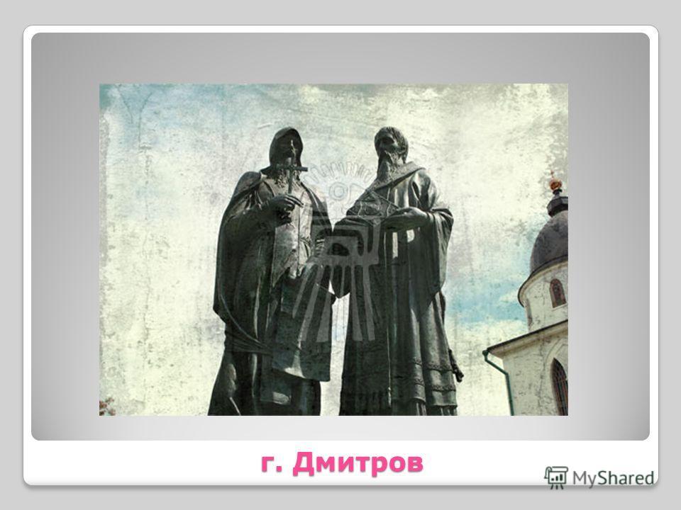 г. Дмитров