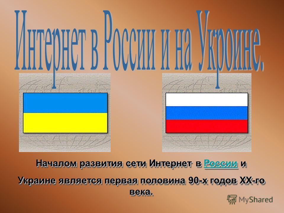 Началом развития сети Интернет в России и России Украине является первая половина 90-х годов XX-го века. Началом развития сети Интернет в России и России Украине является первая половина 90-х годов XX-го века.
