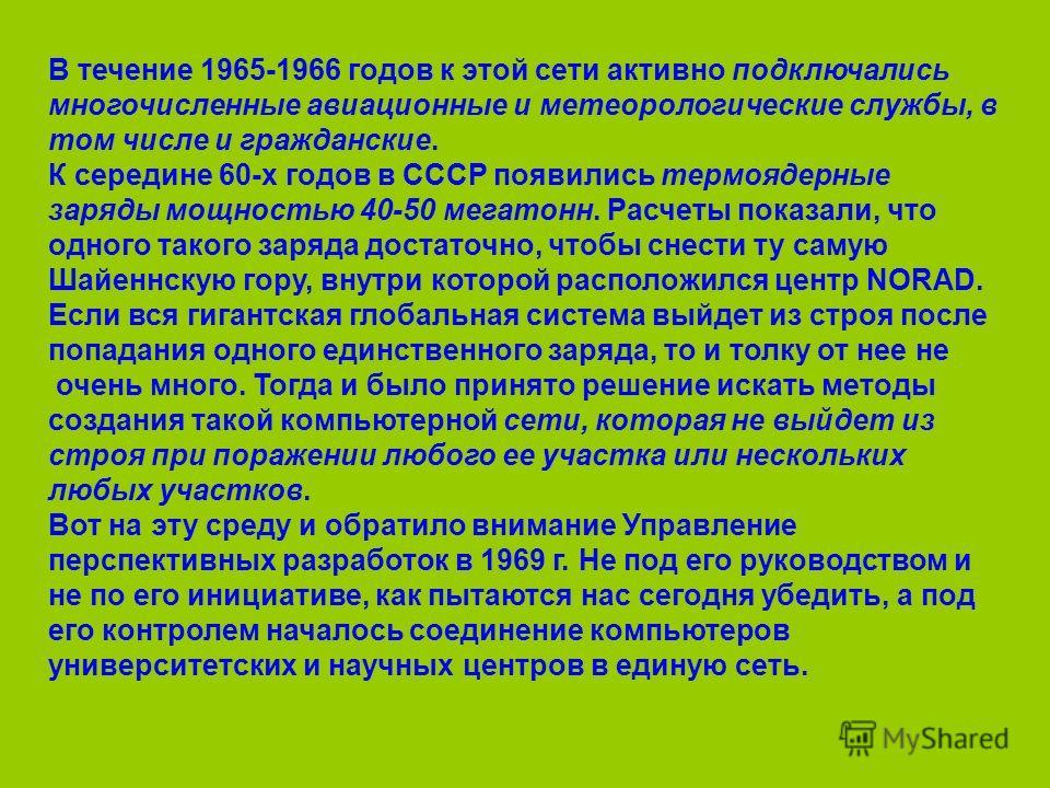 В течение 1965-1966 годов к этой сети активно подключались многочисленные авиационные и метеорологические службы, в том числе и гражданские. К середине 60-х годов в СССР появились термоядерные заряды мощностью 40-50 мегатонн. Расчеты показали, что од