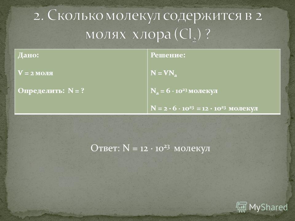 Дано: Ѵ = 2 моля Определить: N = ? Решение: N = ѴN а N а = 6 · 10 23 молекул N = 2 · 6 · 10 23 = 12 · 10 23 молекул Ответ: N = 12 · 10 23 молекул