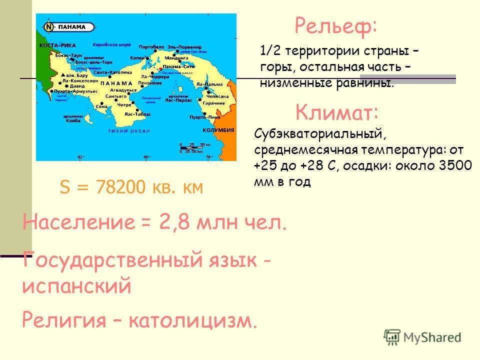 Рельеф: 1/2 территории страны – горы, остальная часть – низменные равнины. Климат: Субэкваториальный, среднемесячная температура: от +25 до +28 С, осадки: около 3500 мм в год S = 78200 кв. км Население = 2,8 млн чел. Государственный язык - испанский