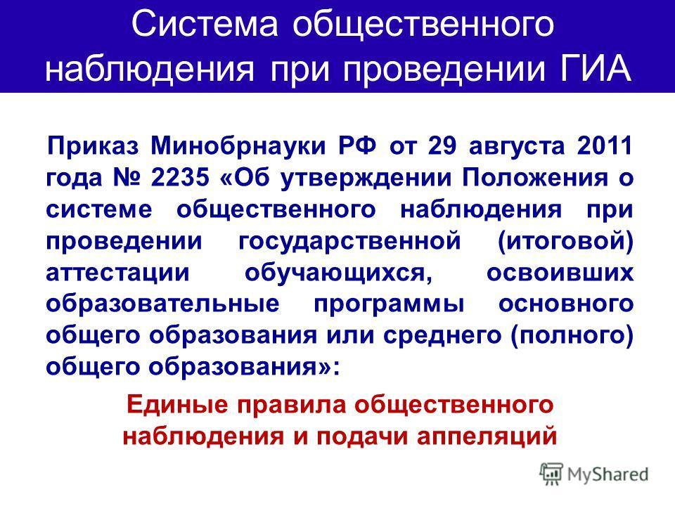 Система общественного наблюдения при проведении ГИА Приказ Минобрнауки РФ от 29 августа 2011 года 2235 «Об утверждении Положения о системе общественного наблюдения при проведении государственной (итоговой) аттестации обучающихся, освоивших образовате