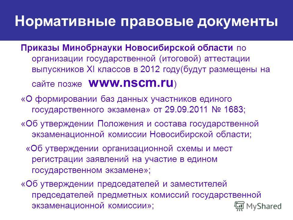 Приказы Минобрнауки Новосибирской области по организации государственной (итоговой) аттестации выпускников XI классов в 2012 году(будут размещены на сайте позже www.nscm.ru ) «О формировании баз данных участников единого государственного экзамена» от