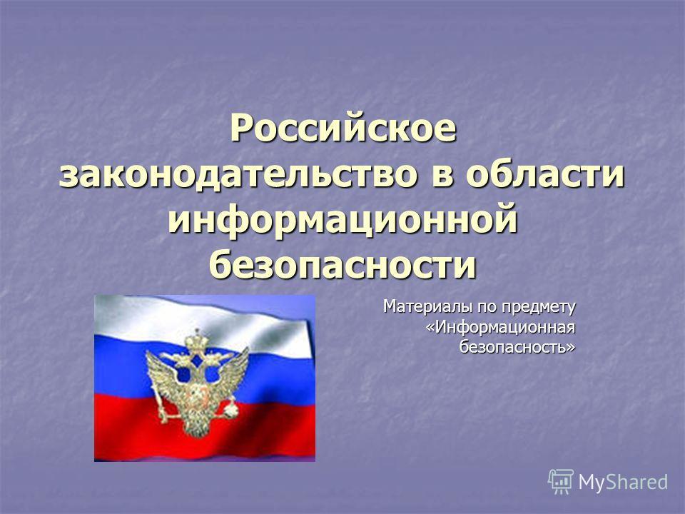 Российское законодательство в области информационной безопасности Материалы по предмету «Информационная безопасность»