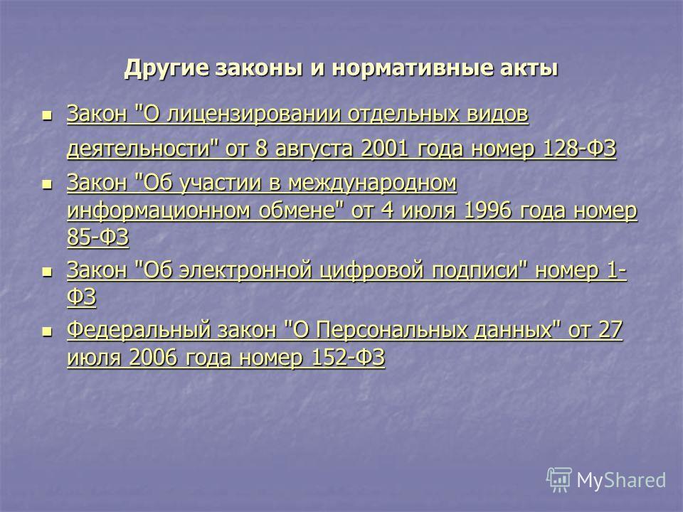 Другие законы и нормативные акты Закон