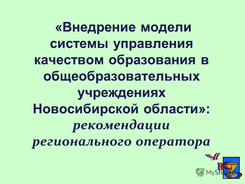 «Внедрение модели системы управления качеством образования в общеобразовательных учреждениях Новосибирской области»: рекомендации регионального оператора