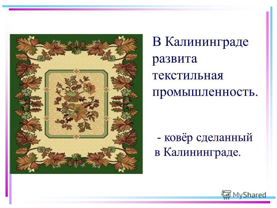 В Калининграде развита текстильная промышленность. - ковёр сделанный в Калининграде.