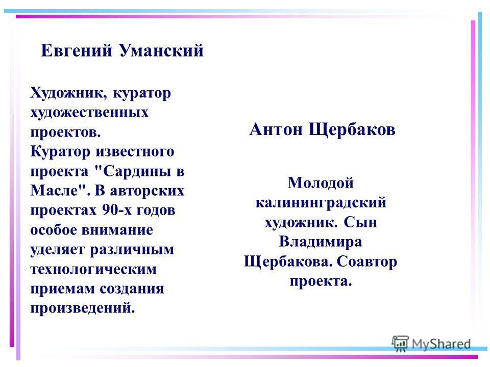 Евгений Уманский Художник, куратор художественных проектов. Куратор известного проекта