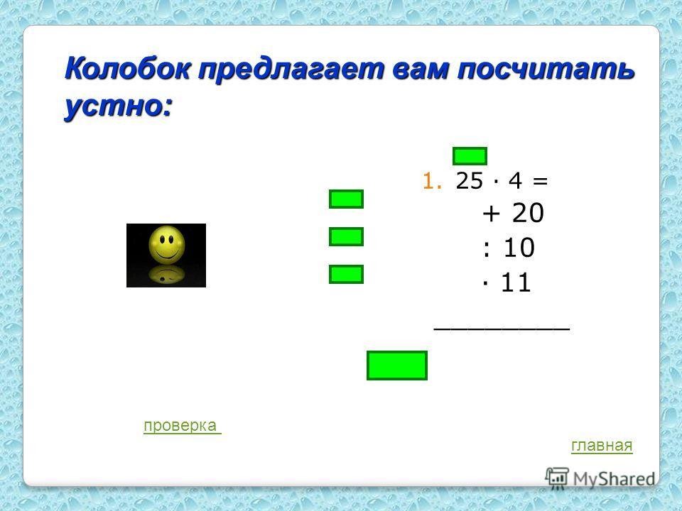 1.25 · 4 = + 20 : 10 · 11 ________ Колобок предлагает вам посчитать устно: главная проверка