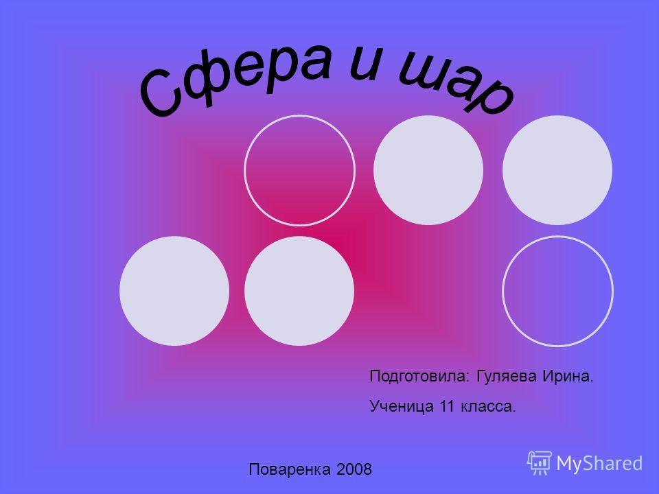 Подготовила: Гуляева Ирина. Ученица 11 класса. Поваренка 2008