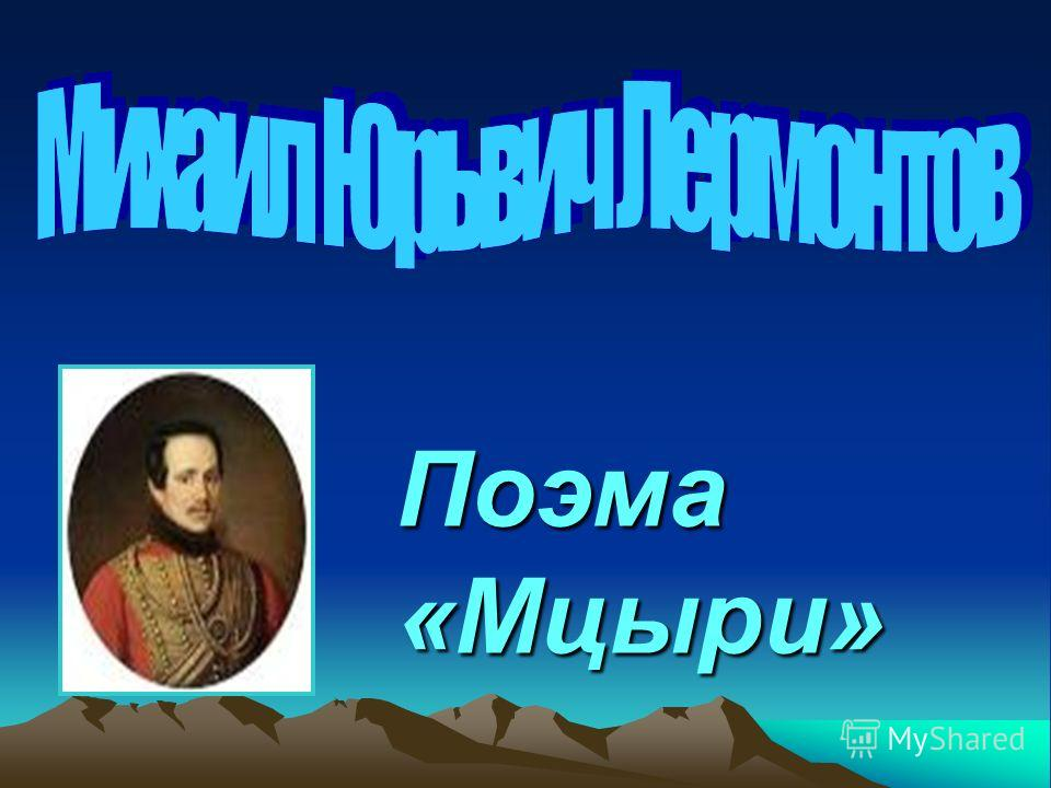 Поэма «Мцыри»