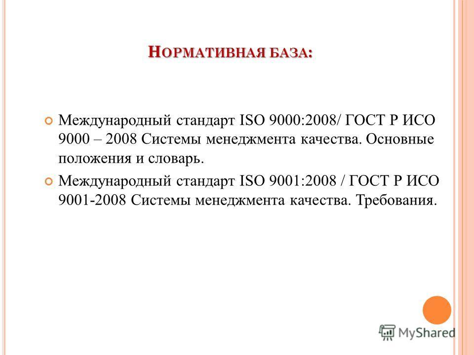 ГОСТ Р 534802009 Надежность в технике Термины и