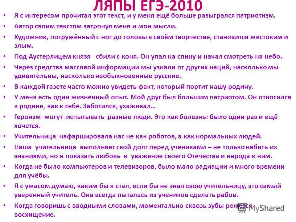 ЕГЭ по русскому языку в 2011 году выпускники будут сдавать 30 мая. Необходимый минимальный балл в 2009 году равнялся 37, а в 2010 36. ЕГЭ по русскому языку в 2010 году успешно сдали 97,9 % экзаменуемых. Средний балл по русскому языку в 2010 году равн