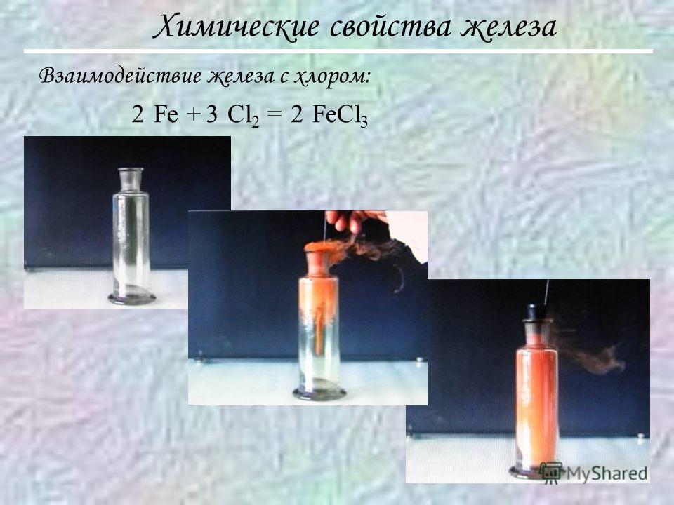 Химические свойства железа Взаимодействие железа с хлором: Fe + Cl 2 = FeCl 3 232