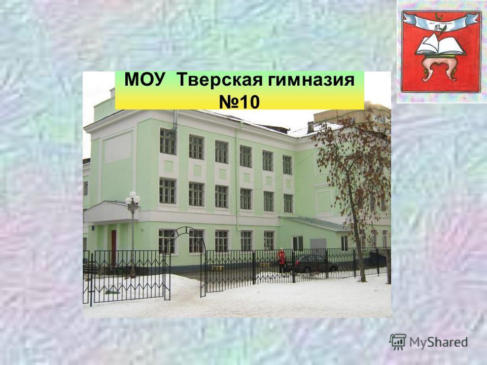 МОУ Тверская гимназия 10