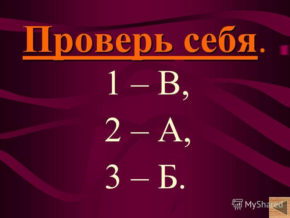 Практикум. Установите соответствие : 1.Взаимодействие А) Выпадение осадка. меди с кислородом. Б) Выделение газа. 2. Взаимодействие В) Изменение цвета. медного купороса с Г) Появление запаха. щелочью. Д) Поглощение тепла. 3. Взаимодействие мела с соля