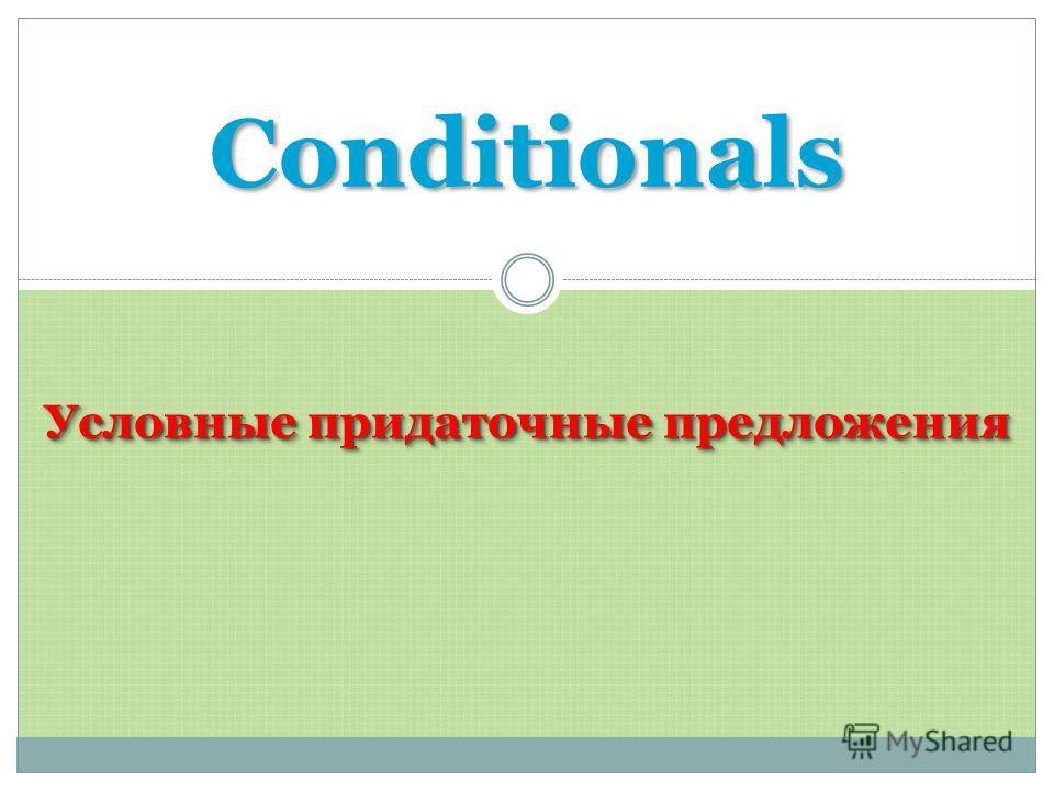 Conditionals Условные придаточные предложения