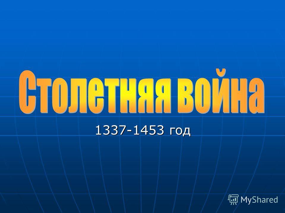 1337-1453 год