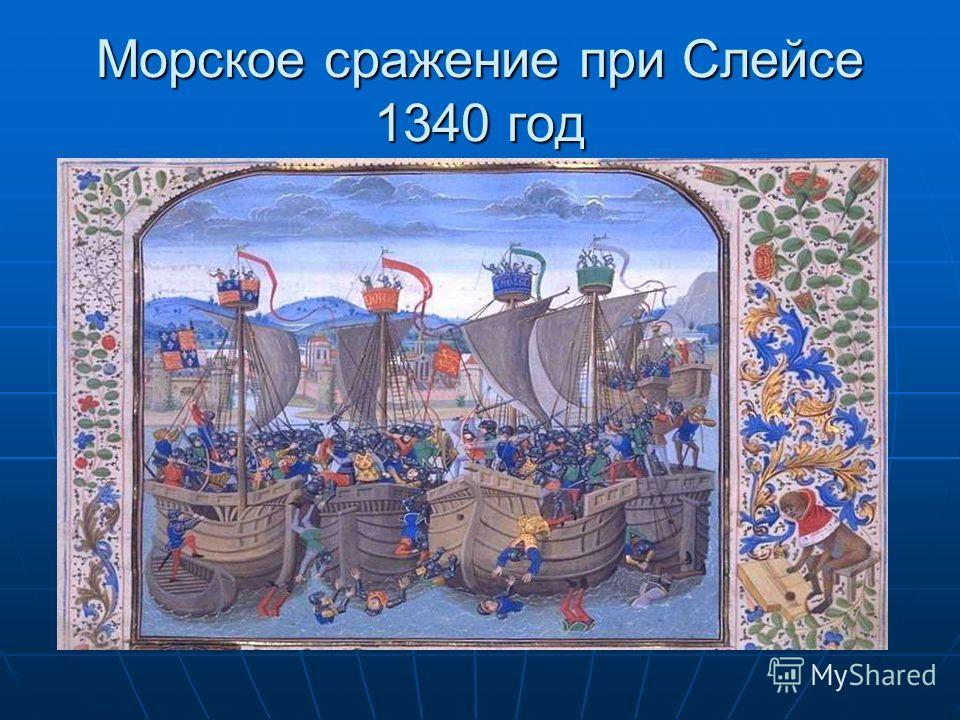 Морское сражение при Слейсе 1340 год