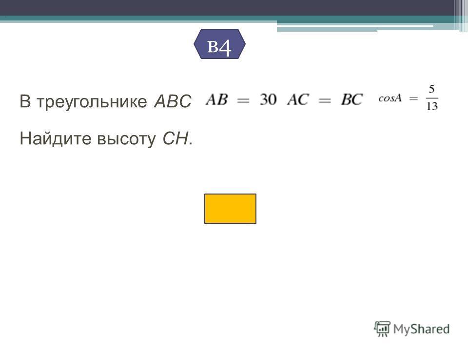 в4в4 В треугольнике ABC,, Найдите высоту CH.