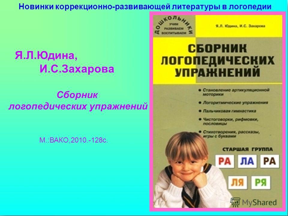 Я.Л.Юдина, И.С.Захарова Сборник логопедических упражнений М.:ВАКО,2010.-128с.