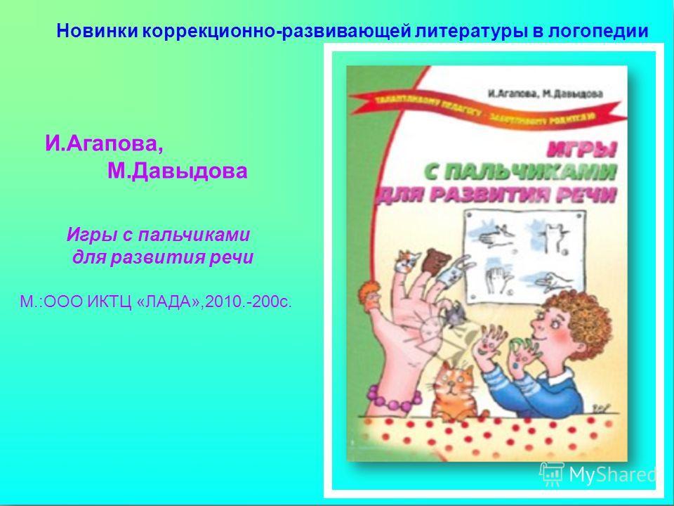 И.Агапова, М.Давыдова Игры с пальчиками для развития речи М.:ООО ИКТЦ «ЛАДА»,2010.-200с.