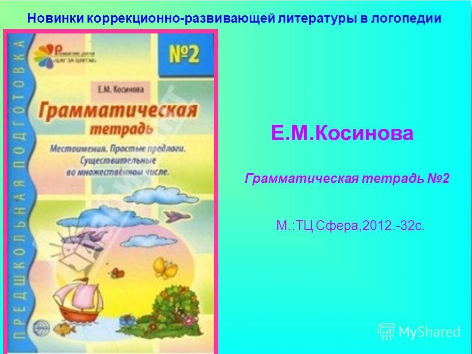 Е.М.Косинова Грамматическая тетрадь 2 М.:ТЦ Сфера,2012.-32с.