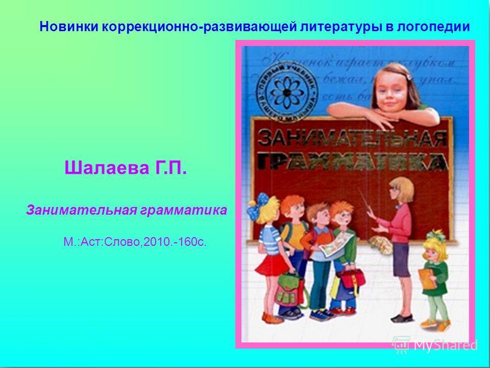 Шалаева Г.П. Занимательная грамматика М.:Аст:Слово,2010.-160с.