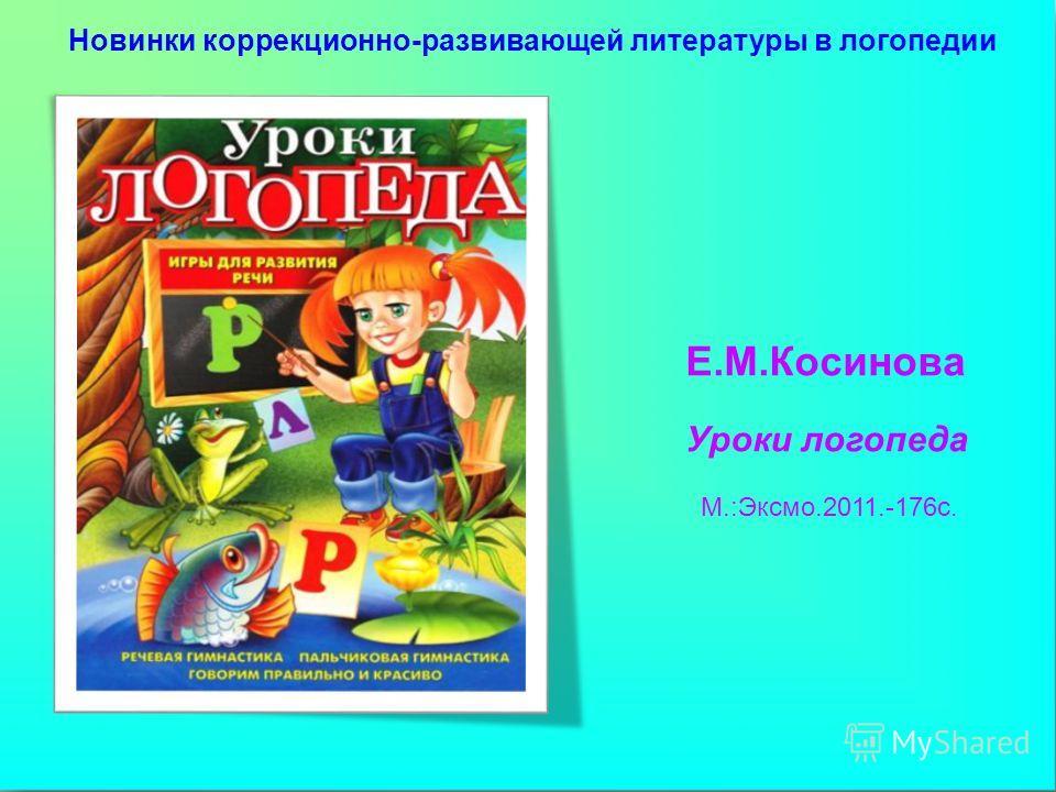 Е.М.Косинова Уроки логопеда М.:Эксмо.2011.-176с.