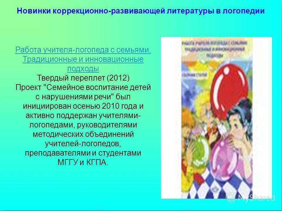 Работа учителя-логопеда с семьями. Традиционные и инновационные подходы Твердый переплет (2012) Проект