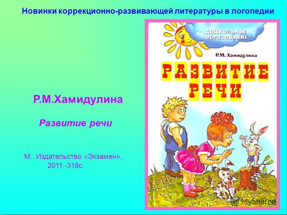 Р.М.Хамидулина Развитие речи М.: Издательство «Экзамен», 2011.-318с.