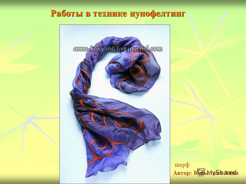 Работы в технике нунофелтинг шарф Автор: Ковылина Анна