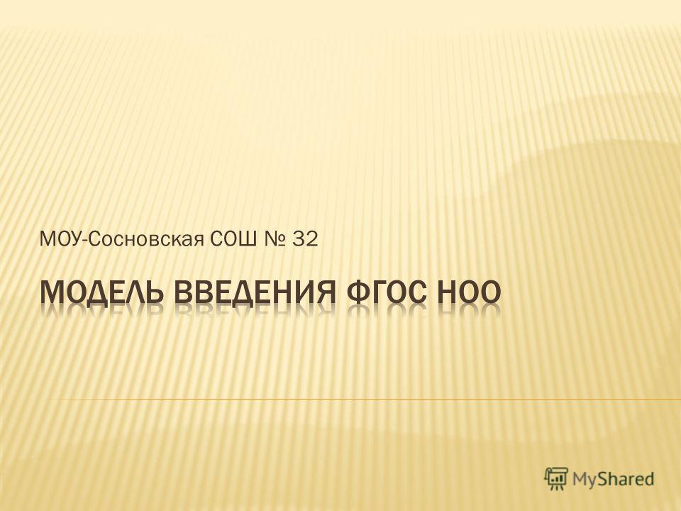 МОУ-Сосновская СОШ 32
