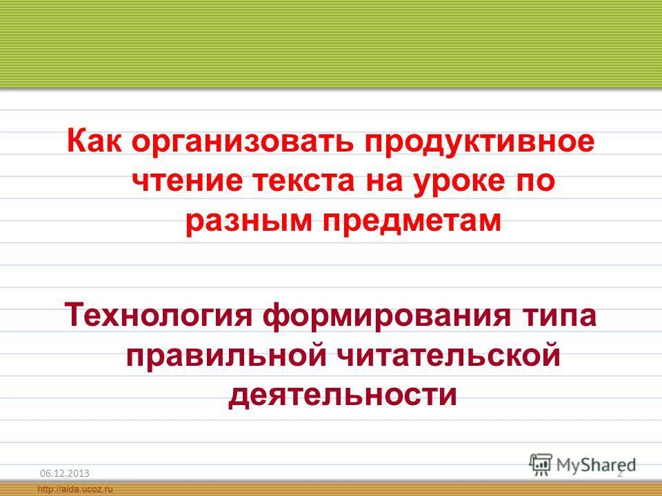 Как организовать продуктивное чтение текста на уроке по разным предметам Технология формирования типа правильной читательской деятельности 06.12.20132