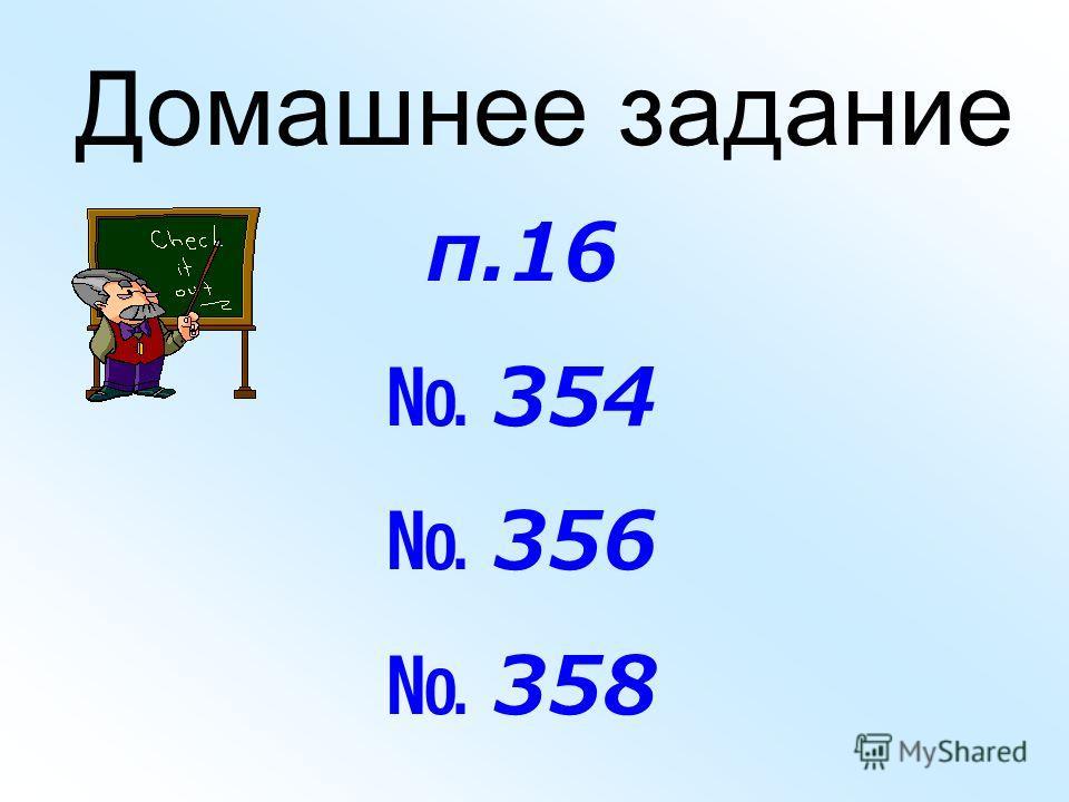 Домашнее задание п.16 354 356 358
