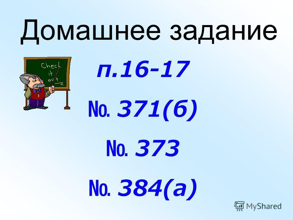 Домашнее задание п.16-17 371(б) 373 384(а)