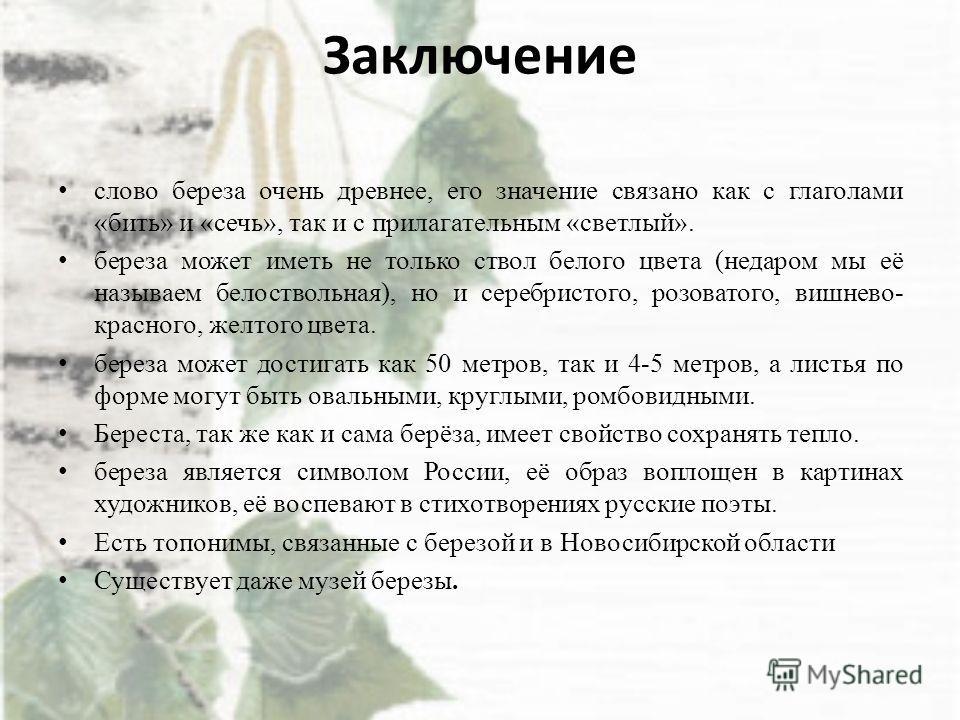 Заключение слово береза очень древнее, его значение связано как с глаголами «бить» и «сечь», так и с прилагательным «светлый». береза может иметь не только ствол белого цвета (недаром мы её называем белоствольная), но и серебристого, розоватого, вишн