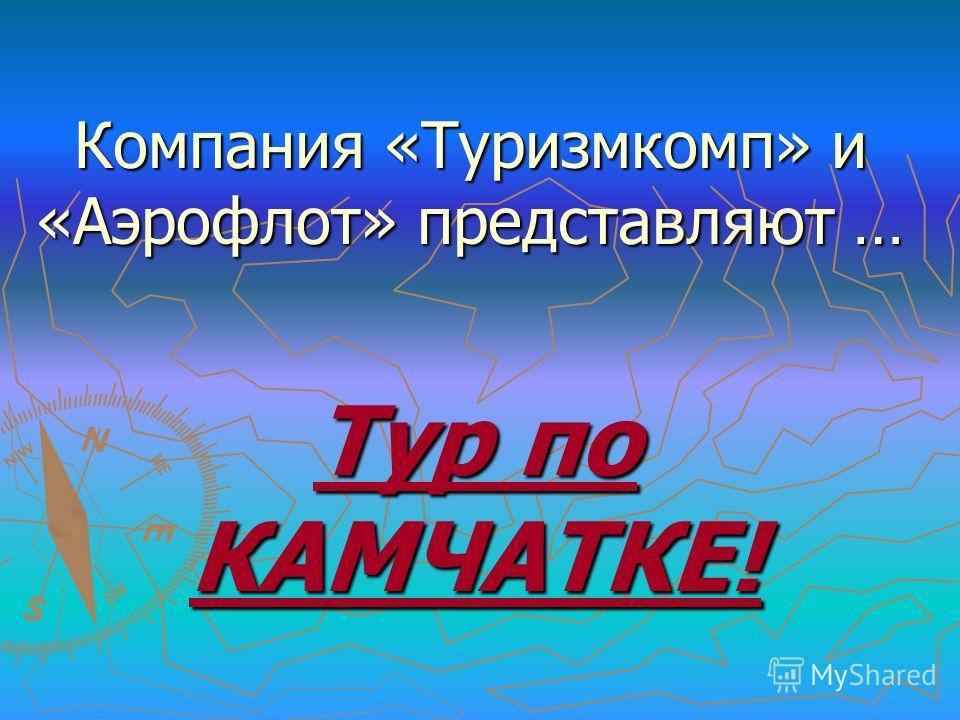 Компания «Туризмкомп» и «Аэрофлот» представляют … Тур по КАМЧАТКЕ!