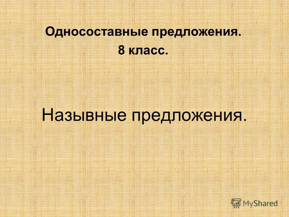 Назывные предложения. Односоставные предложения. 8 класс.