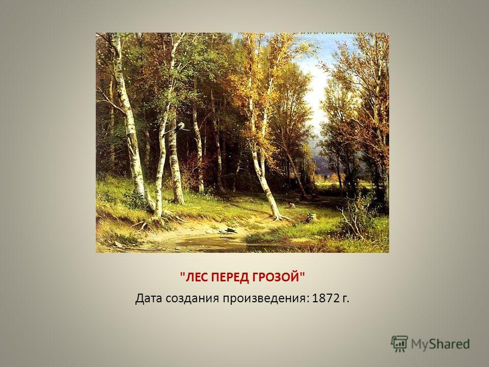 ЛЕС ПЕРЕД ГРОЗОЙ Дата создания произведения: 1872 г.