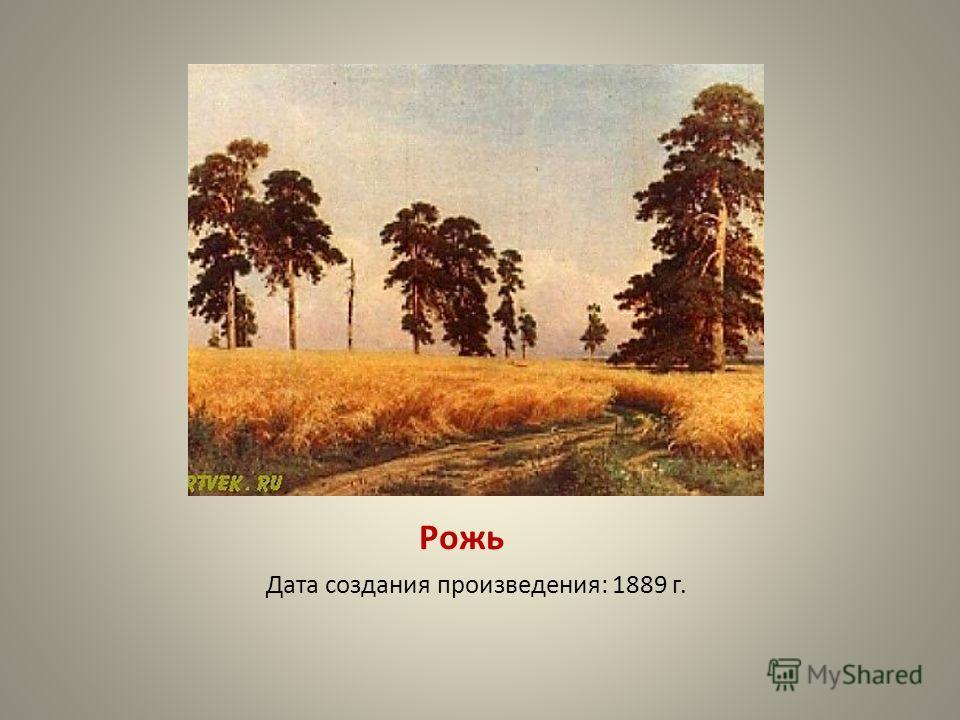 Рожь Дата создания произведения: 1889 г.