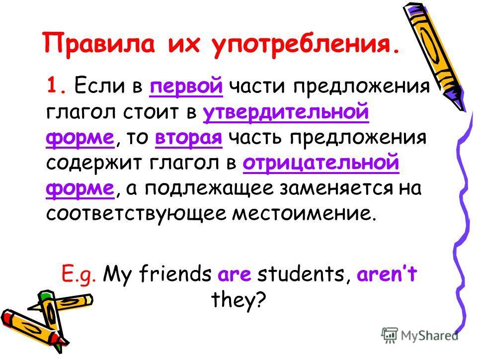 Подобные вопросы называются tag- questions. Главное – научиться выбирать нужные окончания вопросов, которых в английском языке больше, чем в русском, например, … wont you? / will you? …doesnt she? / does she? … dont you? / do you? …couldnt I? / could