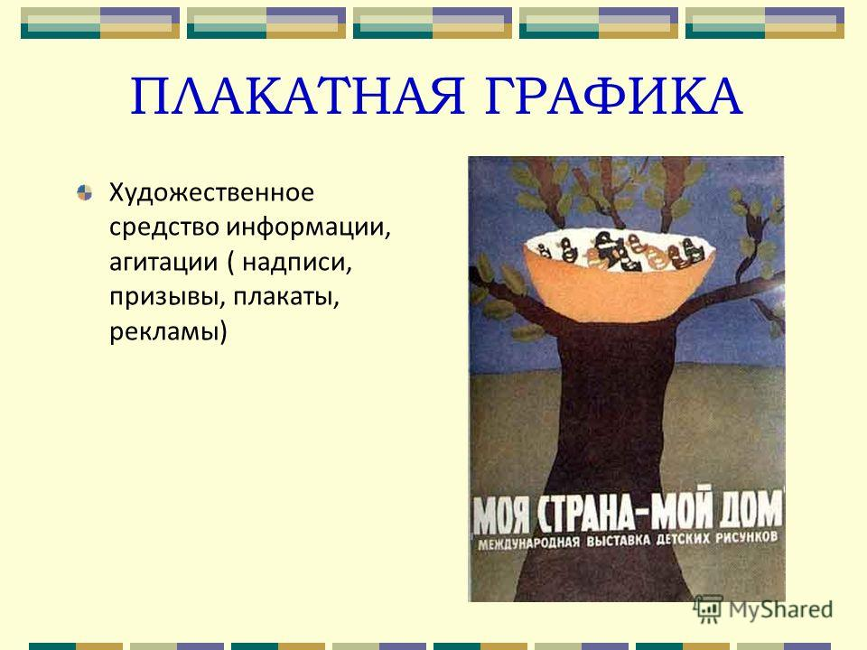 ПЛАКАТНАЯ ГРАФИКА Художественное средство информации, агитации ( надписи, призывы, плакаты, рекламы)