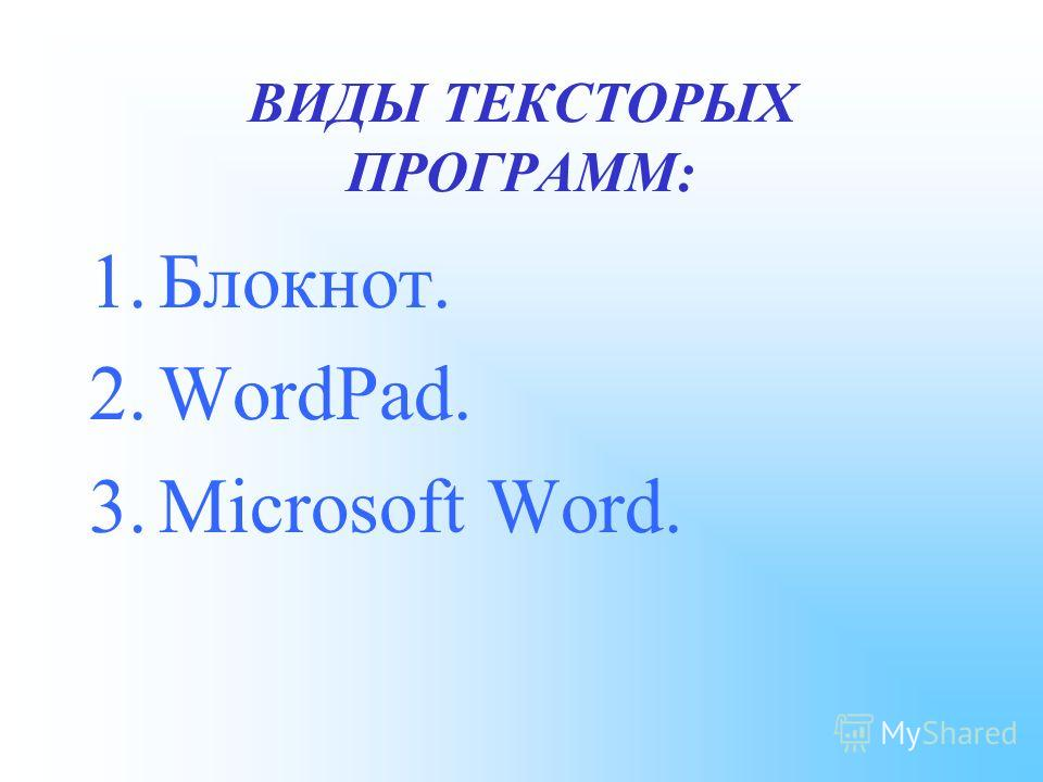 ВИДЫ ТЕКСТОРЫХ ПРОГРАММ: 1.Блокнот. 2.WordPad. 3.Microsoft Word.