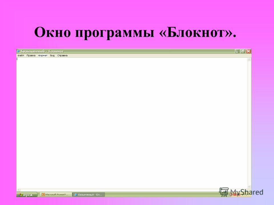 Окно программы «Блокнот».